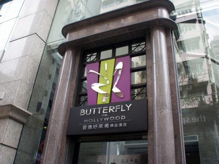 Butterfly on Hollywood Boutique Hotel - Laterooms